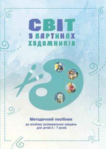 metod-posibnyk-do-svit-u-kartynah-e1534965695887.jpg